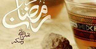 Speciaal t.g.v. Ramadan صفحه ویژه ماه مبارک رمضان